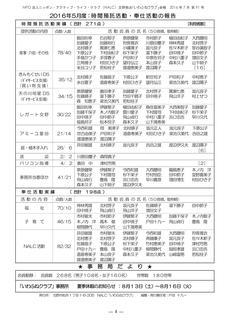 会報91号16年7月号原稿-004.jpg