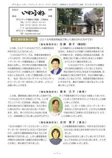会報92号16年8月号原稿2-001.jpg