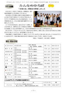 会報92号16年8月号原稿2-003.jpg