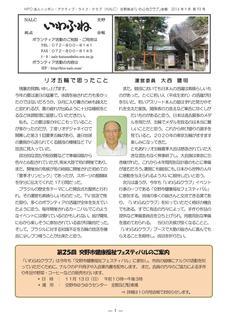 会報93号16年9月号原稿1-001.jpg