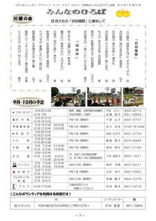 会報93号16年9月号原稿1-003.jpg