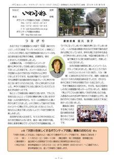 会報94号16年10月号原稿-001.jpg