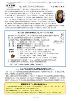 会報94号16年10月号原稿-002.jpg
