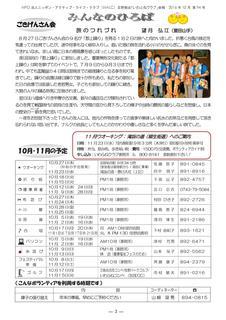 会報94号16年10月号原稿-003.jpg