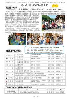 会報95号16年11月号原稿-003.jpg