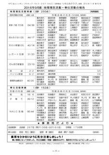 会報95号16年11月号原稿-004.jpg