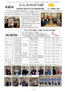 会報98号17年2月号原稿C-003.jpg