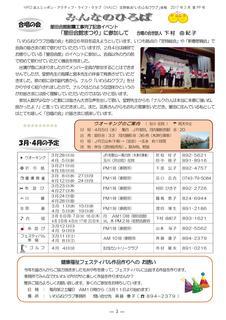 会報99号17年3月号原稿-003.jpg
